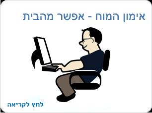 איש מתאמן מהבית על המחשב